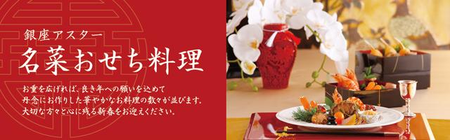 2020年銀座アスター名菜おせち料理
